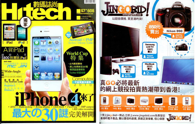 Jingobid in Hi Tech Magazine
